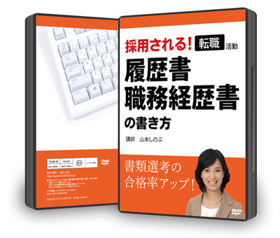 履歴書職務経歴書の書き方DVD